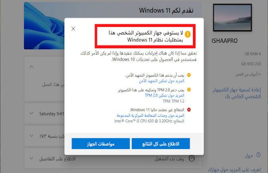مايكرسوفت تعيد إطلاق أداة  PC Health Check لفحص توافق الكمبيوتر مع ويندوز 11 بدقّة