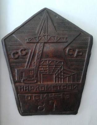 Жетон-пропуск ОСМЧ-19. Был найден недалеко от моста, который в 1944 году строила эта организации