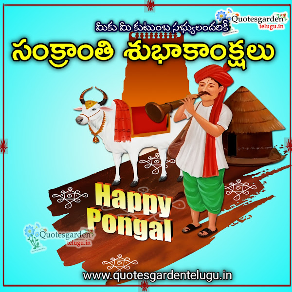 Happy-Sankranti-greetings-best-Sankranti-wishes-in-Telugu