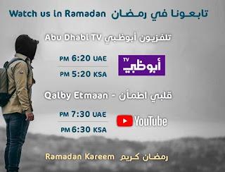 تردد قناة أبو ظبي Abu Dhabi TV نايل سات 2021 الناقلة لبرنامج قلبي اطمأن الحلقة الاولى برمضان