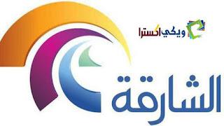 تردد قناه الشارقه الرياضيه على النايل سات Sharjah sports TV الجديد