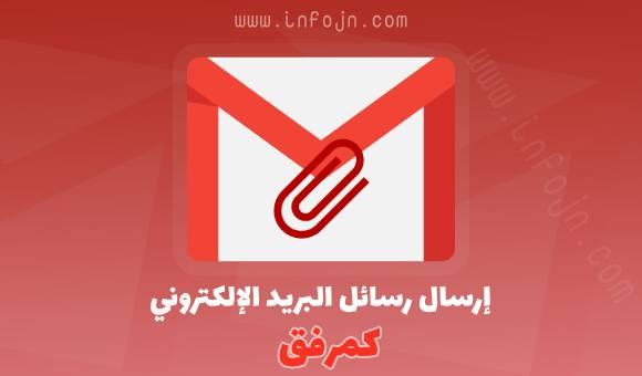 كيفية إرسال رسائل بريد الكتروني كمرفقات على جيميل Gmail