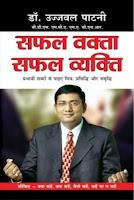 4. Safal Vakta Safal Vyakti by Ujjwal Patni