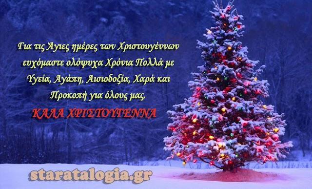 Χριστουγεννιάτικες ευχές από τα ΣΤΑΡΑΤΑ ΛΟΓΙΑ