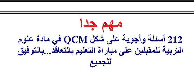 مهم جدا : 212 سؤال وجواب على شكل QCM في مادة علوم التربية للمقبلين على مباراة التعليم بالتعاقد
