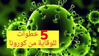 الوقاية من كورونا .. كيف تقي نفسك من الإصابة أهم النصائح والارشادات للوقاية من فيروس كورونا الخطير