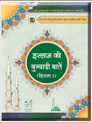 Download: Islam ki Bunyadi Baten Part – 3 pdf in Hindi