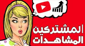 كيفية زيادة مشاهدات ومشتركين يوتيوب مجانا بنقرة زر واحدة - طريقة قانونية لزيادة مشاهدات ومشتركين يوتيوب