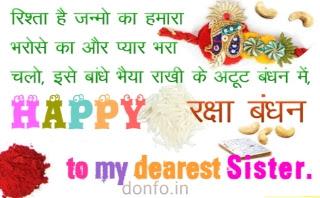 raksha bandhan shayari for sister in hindi, raksha bandhan shayari for brother in hindi