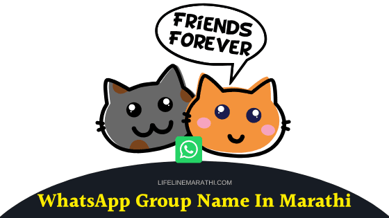 WhatsApp group name in Marathi