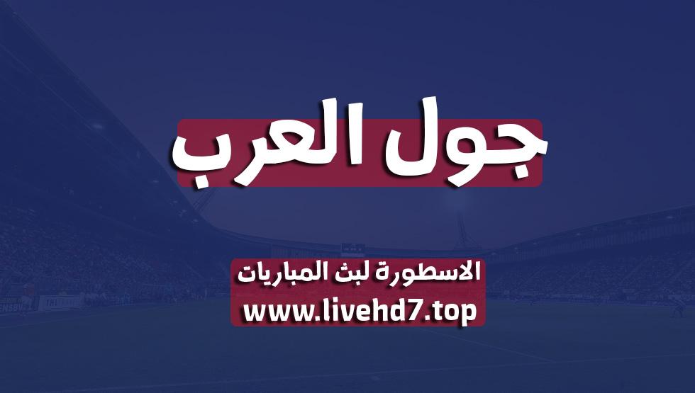 جول العرب | goalarab | مشاهدة مباريات اليوم بث مباشر goal arab