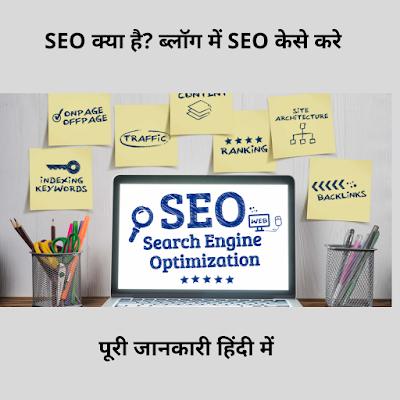 ब्लॉग में seo केसे करें - पूरी जानकारी हिंदी में