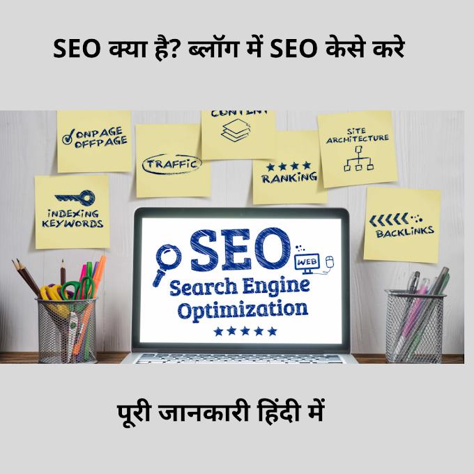 SEO क्या है  ओर ब्लॉग में seo केसे करें - पूरी जानकारी हिंदी में