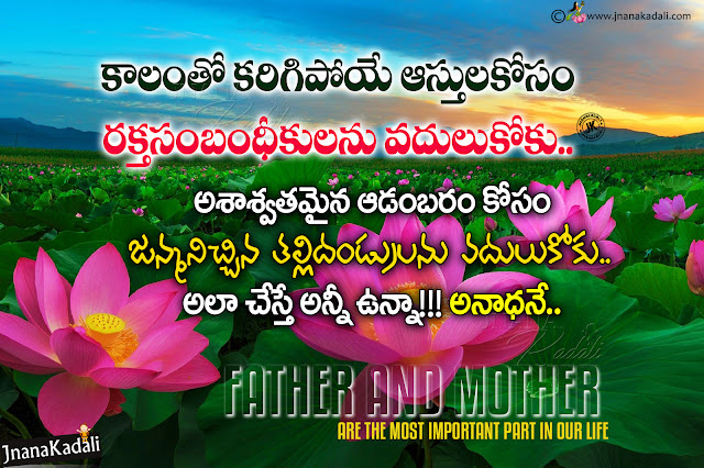 telugu quotes on family, teugu amma kavithau, naanna kavithalu in telugu, telugu beautiful life messages