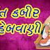 संतो की शिक्षा =Santo ki siksha kyu ? Bhag-1
