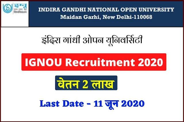 इग्नू वैकेंसी 2020 - IGNOU Recruitment 2020