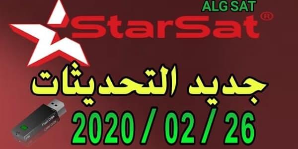 جديد تحديثات ستار سات STARSAT يوم 2020/02/26 - ستار سات -STARSAT -أجهزة ستار سات