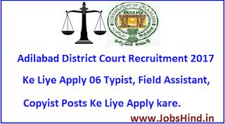 Adilabad District Court Recruitment 2017