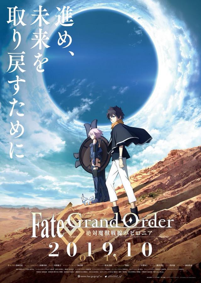 Póster del estreno de Fate/Grand Order: Zettai Majuu Sensen Babylonia
