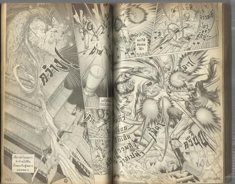 Demi Gods & Semi Devils - หน้า 52