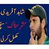 Shahid Afridi Ka Ek Aur Bara Ezaz.