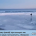Ένας άνδρας άρπαξε την ευκαιρία και αποφάσισε να κάνει πατινάζ στη θάλασσα (video)