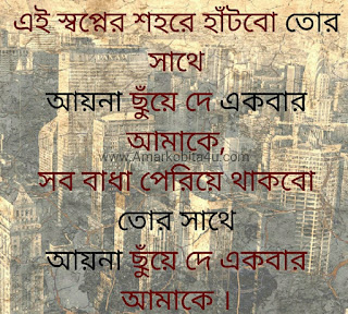 Shopner Shohore Lyrics