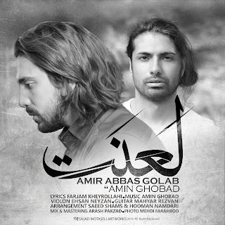 Amirabbas Golab - Lanat (Ft. Amin Ghobad)