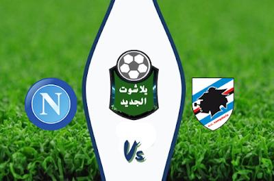 نتيجة مباراة نابولي وسامبدوريا اليوم الأثنين 3-02-2020 الدوري الإيطالي