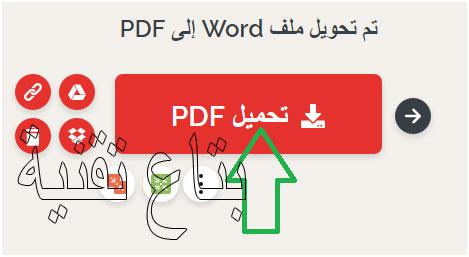 ،تحويل word الى pdf ،تحويل وورد الى بي دي اف ،تحويل وورد الى pdf ،تحويل ملف وورد الى بي دي اف ،تحويل الوورد الى بي دي اف ،تحويل من وورد الى بي دي اف ،تحويل الوورد الى pdf ،تحويل من وورد الى pdf ،تحويل الورد الى pdf ،تحويل word الى pdf اون لاين مجانا ،تحويل وورد ،تحويل وورد بي دي اف ،تحويل وورد لبي دي اف ،تحويل من word الى pdf ،التحويل من وورد الى بي دي اف ،التحويل من وورد الى pdf ،تحويل الوورد بي دي اف ،تحويل من وورد لبي دي اف مجانا اون لاين ،تحويل من ورد الى بي دي اف ،تحويل من ورد الى pdf ،تحويل word to pdf ،تحويل من وورد الى بي دي ،تحويل ملف وورد ،تحويل من وورد ،تحويل وورد الي pdf ،تحويل ورد الى pdf ،التحويل من وورد لبي دي اف ،تحويل ورد الى بي دي اف ،تحويل الورد الى بى دى اف ،تحويل وورد تو بي دي اف ،تحويل وورد ل بي دي اف ،تحويل من word ل pdf ،تحويل الملفات من وورد الى بي دي اف ،تحويل الورد الى بي دي اف ،تحويل وورد الى بي ،تحويل من ورد ل بي دي اف ،تحويل ملف وورد الي pdf ،تحويل وورد pdf ،تحويل من وورد الي بي دي اف ،تحويل الوورد الى بدي اف ،تحويل ملف من وورد الى بي دي اف ،تحويل من وورد الى بي دف ،تحويل من وورد الى بي ،تحويل ملف الورد الى pdf ،تحويل word إلى pdf ،تحويل ملفات الورد الى pdf ،تحويل من وورد لبي دي اف مجانا ،تحويل الملف من وورد الى بي دي اف ،تحويل وورد ل pdf ،تحويل من ورد الى بيدي اف ،تحويل من ورد الى باديف ،تحويل ملف وورد ل بي دي اف ،التحويل من وورد الى pdf بدون برنامج ،تحويل من وورد الى بدف ،تحويل الورد ل pdf ،برنامج تحويل وورد الى pdf ،تحويل من ورد ل pdf ،تحويل ملف word to pdf ،تحويل من وورد الي pdf ،التحويل من وورد الي بي دي اف ،تحويل ملف الوورد الى بي دي اف ،تحويل الوورد الى بدف ،تحويل وورد الي بي دي اف ،تحويل من الوورد الى pdf ،تحويل ملف ورد الى بي دي اف ،تحويل من word to pdf ،تحويل ملفات الوورد الى pdf ،وورد الى بي دي اف ،تحويل word الى pdf بدون برنامج ،التحويل من word الى pdf ،تحويل الوورد pdf ،برنامج تحويل الورد الى pdf ،تحويل من ملف وورد الى بي دي اف ،تحويل ملف وورد الى pdf اون لاين ،برنامج تحويل الوورد الى بي دي اف ،تحويل الوورد الي بي دي اف ،تحويل من وورد ل بي دي اف ،تحويل وورد لبدي اف ،تحويل من وورد الى بى دى اف ،تحويل من ملف وورد الى pdf ،wor