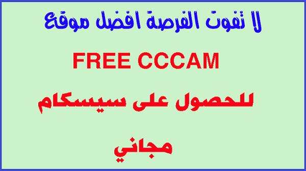 لا تفوت الفرصة أفضل موقع للحصول على سيرفر CCCam مجانا 2021
