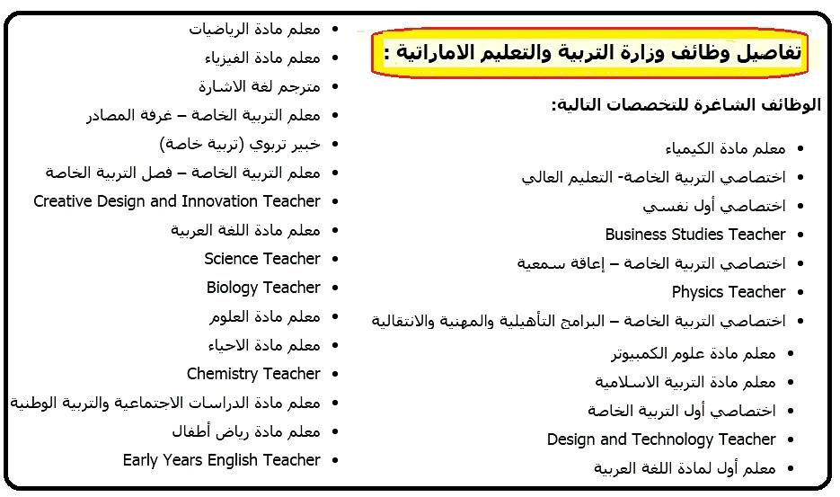 وزارة التربية والتعليم بالامارات العربية المتحدة تفتح باب التوظيف للجنسين لجميع التخصصات والتقديم الكترونى