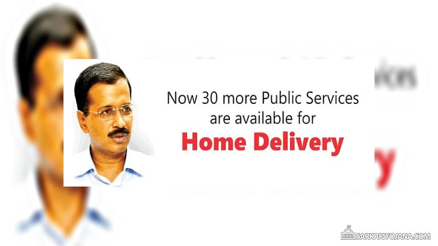 Delhi Govt Doorstep Supply Companies Record,  ration card, ration card status, rashan card, ration card online, rashan card list, up ration card, ration card details, ration card list, rashan card online,  ration card search, ration card number, ration card verification, search ration card details by name, ration card digitization, up ration card list,  marriage registration, rashan card up, new ration card, rashan card list 2020,up ration card list 2020,ration card status enquiry, rashan card status, court marriage in delhi, ration card list 2016, rashan card 2020,
