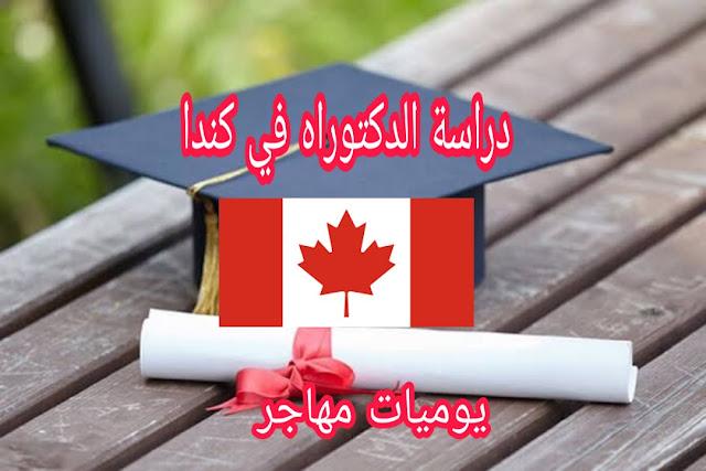 كيفية دراسة الدكتوراه في كندا