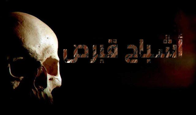 أشباح قبرص - افلام وثائقية