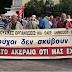 ΣΕΑ: «Συνεχίζουμε στο δρόμο του αγώνα διεκδικώντας όλα τα κλεμμένα»