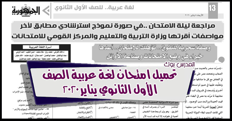 تحميل امتحان اللغة العربية للصف الاول الثانوى 2020 يناير الترم الأول عربي اولي ثانوي اختبار نصف العام من وزارة التربية والتعليم