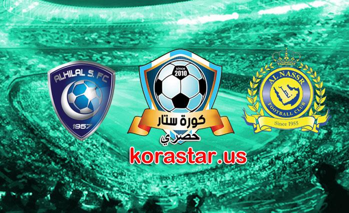 الهلال والنصر في لقاء ناري منتظر في الدوري السعودي