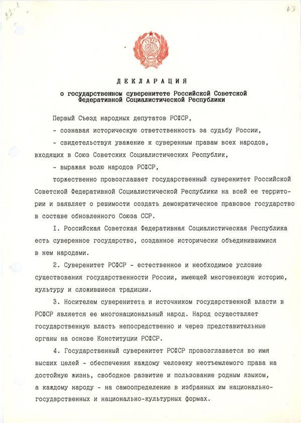 ДЕКЛАРАЦИЯ - государственный суверенитет РСФСР на всей её территории