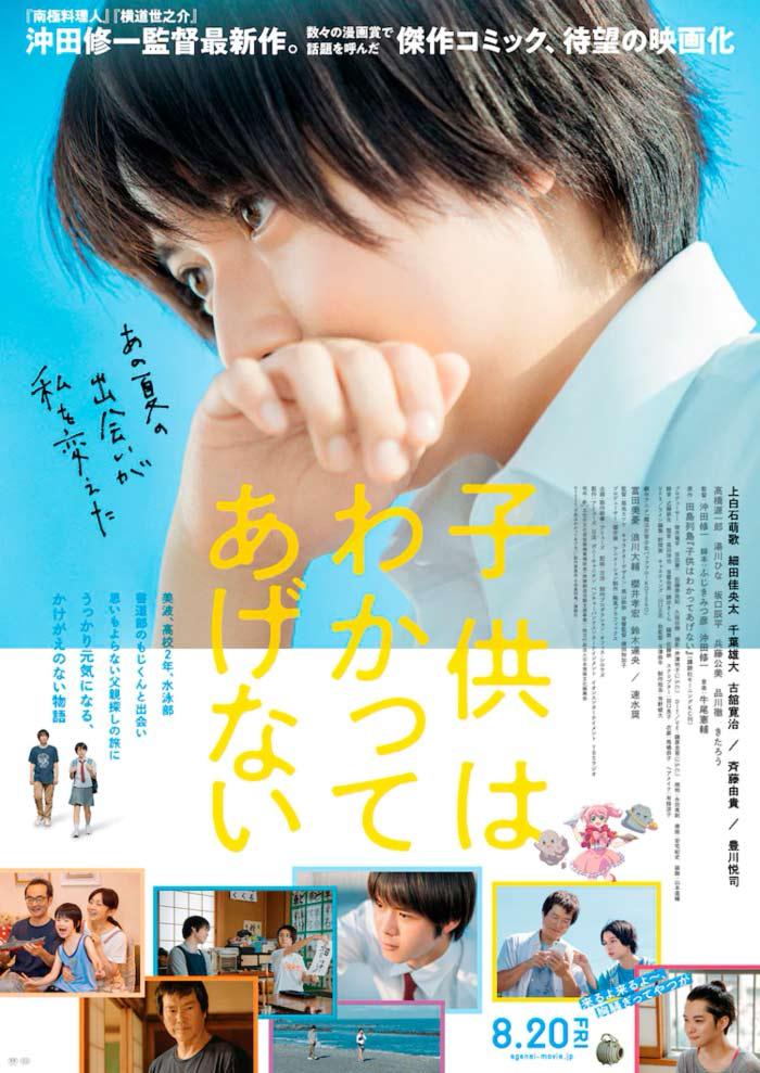 One Summer Story (Kodomo wa Wakatte Agenai) live-action film - poster
