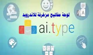 كيبورد مستر كيبورد مزخرف, ai type keyboard plus apk
