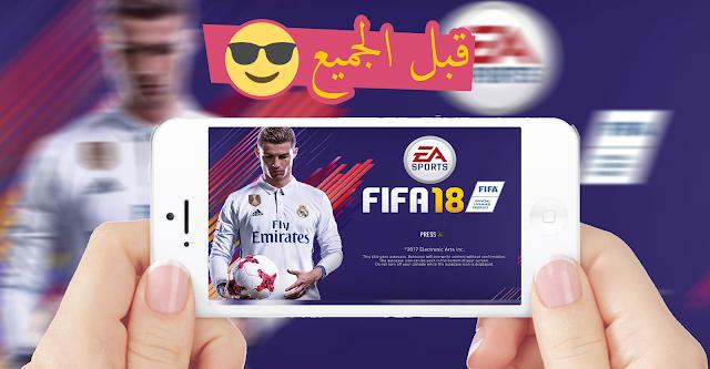 تحميل وتثبيت لعبة فيفا 18 FIFA على أجهزة الآندرويد حصريا وقبل الجميع