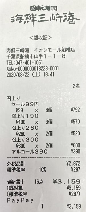 海鮮三崎港 イオンモール船橋店 2020/8/22 飲食のレシート