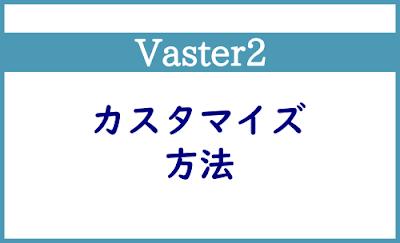 Blogger Labo:【Vaster2】カスタマイズ方法