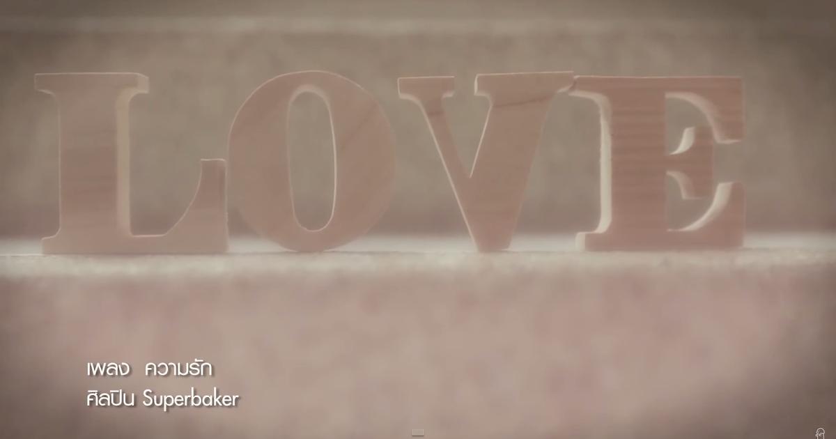 Lyricsเนื้อเพลง ความรัก - Superbaker - Lyricth