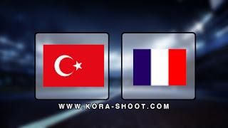 مشاهدة مباراة فرنسا وتركيا بث مباشر 14-10-2019 التصفيات المؤهلة ليورو 2020