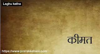 Motivational Story In Hindi | Hindi Short Stories | कीमत | Dr. M.K. Mazumdar | laghu katha | M.K. Majumdar | hindi kahani | Inspirational Stories | Hindi| Short Stories | Perak Kahani | Hindi Sahitya | manoj kumar | hindi laghu katha |हिंदी लघु-कथाएं | Short story | hindi short story | लघु कहानी | लघुकथा | साहित्य कथा | लघुकथा संग्रह | prerakkahani.com
