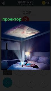 Девушка лежит на кровати и через проектор смотрит фильм на потолке
