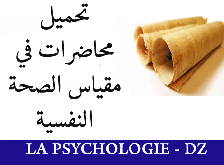 تحميل محاضرات  الصحة النفسية  PDF