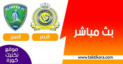 مشاهدة مباراة النصر والفتح بث مباشر 30-08-2019 الدوري السعودي